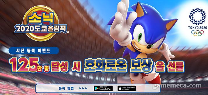 소닉 AT 2020 도쿄 올림픽 (사진출처: 게임 공식 사이트)