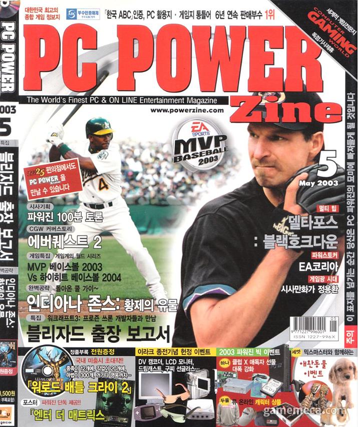 뮤 모바일 광고가 실린 제우미디어 PC파워진 2003년 5월호 (사진출처: 게임메카 DB)