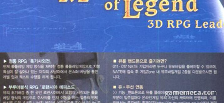 뮤 모바일 2종에 대한 상세한 설명 (사진출처: 게임메카 DB)