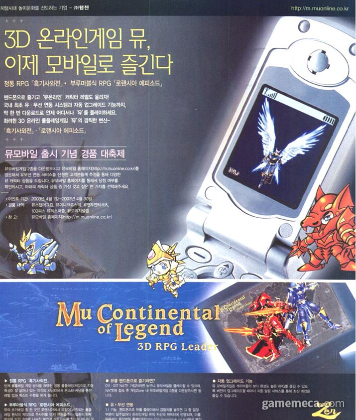 오늘의 주인공(?)인 뮤 모바일 광고 (사진출처: 게임메카 DB)