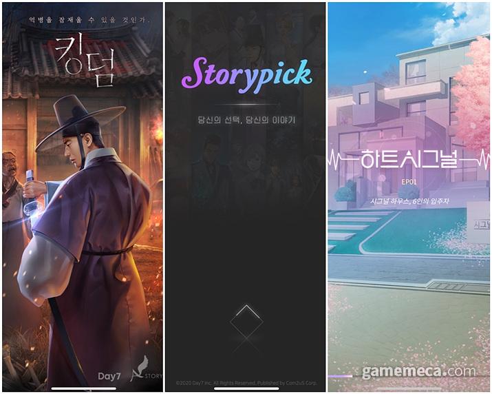 '스토리픽'과 '킹덤', '하트시그널' 대기화면 (사진: 게임메카 촬영)