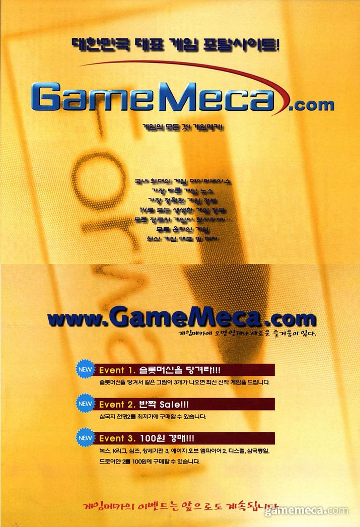 게임메카 오픈 및 쇼핑몰 소개 광고 (사진출처: 게임메카 DB)