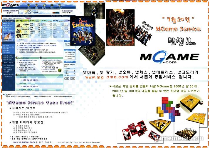 2000년 7월 오픈한 엠게임 사이트 광고 (사진출처: 게임메카 DB)
