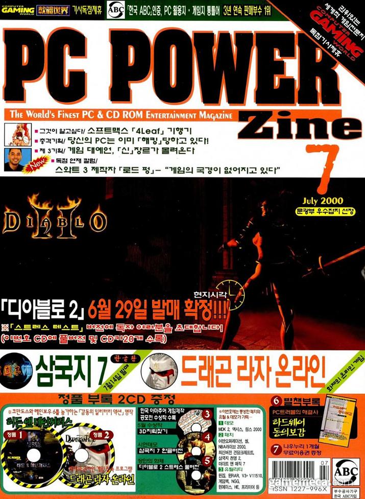게임메카 소개 광고가 실린 제우미디어 PC파워진 2000년 7월호 (사진출처: 게임메카 DB)