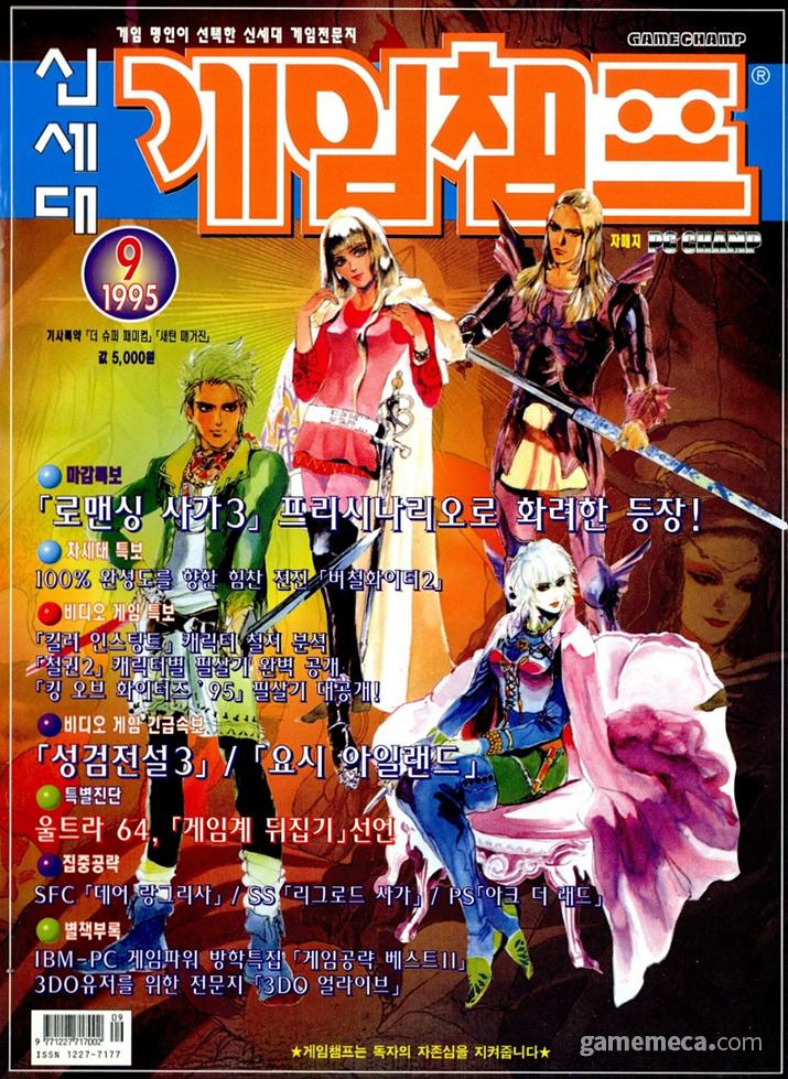 개미맨 광고가 실린 제우미디어 게임챔프 1995년 9월호 (사진출처: 게임메카 DB)