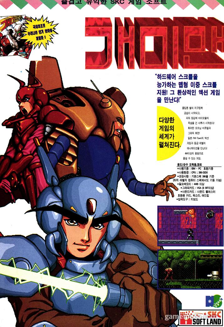 개미맨 게임 광고 (사진출처: 게임메카 DB)