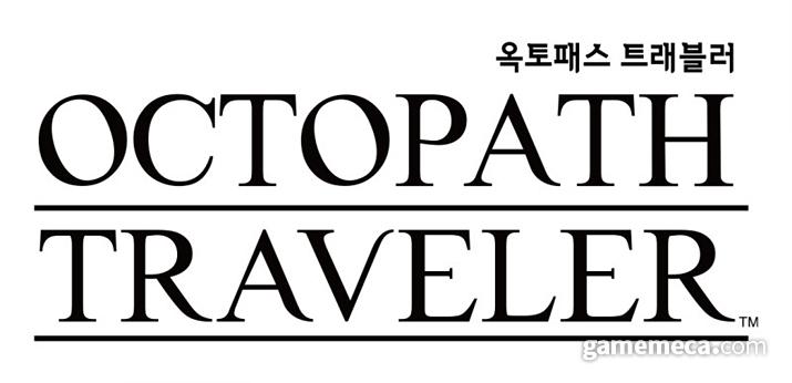 옥토패스 트래블러 한국어 로고 (사진제공: 스퀘어에닉스)