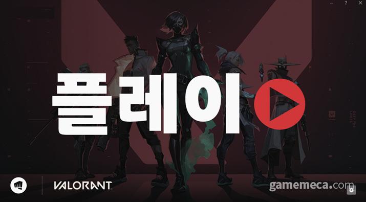 한국어 자막과 음성, UI가 적용된 발로란트를 국내 게이머들도 즐길 수 있게 된다 (사진: 게임메카 촬영)