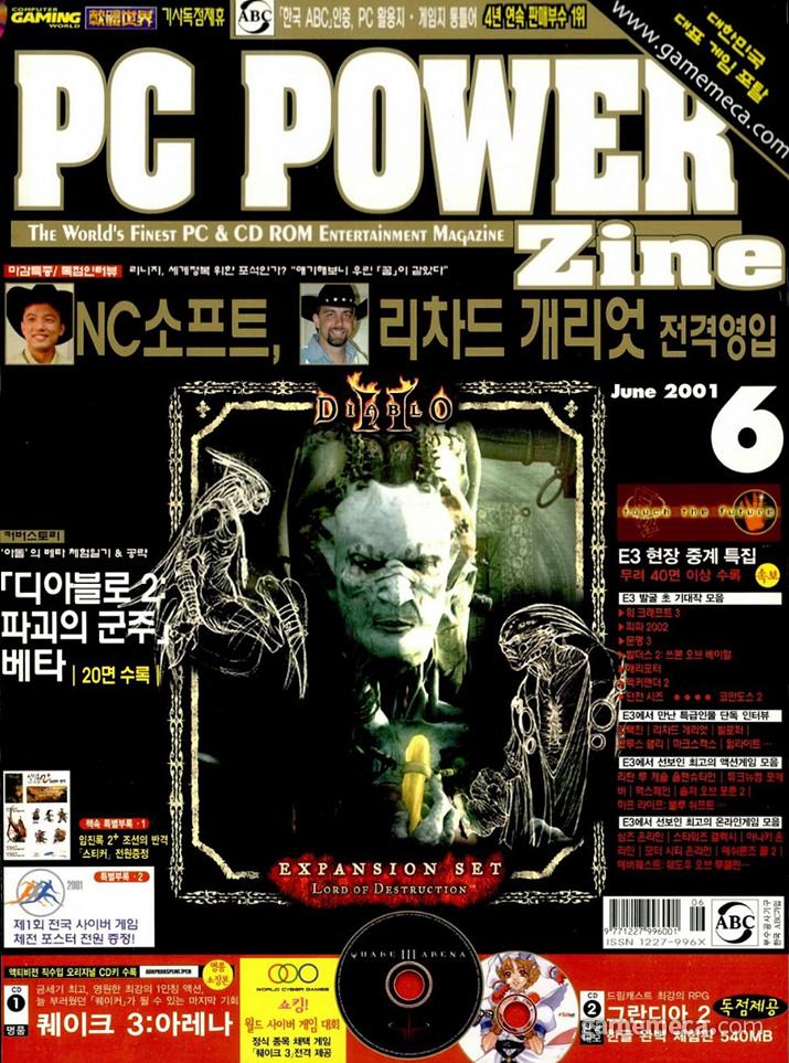 화이트데이 광고가 실린 제우미디어 PC파워진 2001년 6월호 (사진출처: 게임메카 DB)