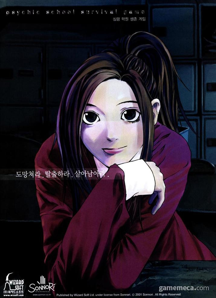 한소영이 미소짓고 있는 화이트데이 광고 1면 (사진출처: 게임메카 DB)