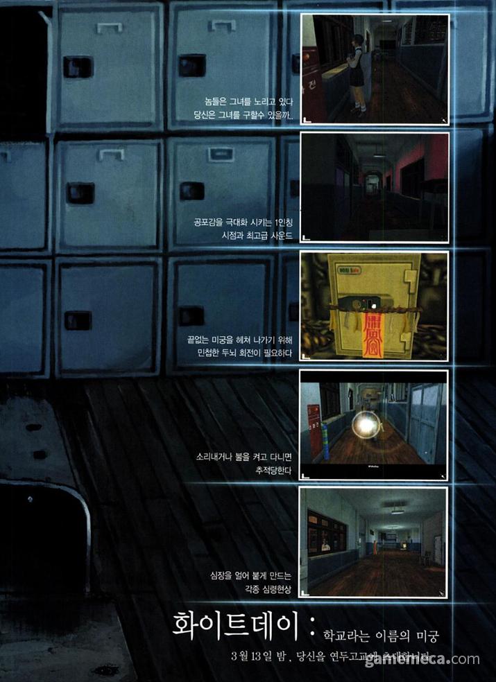 게임 관련 스크린샷이 간결하게 소개돼 있는 2면 (사진출처: 게임메카 DB)