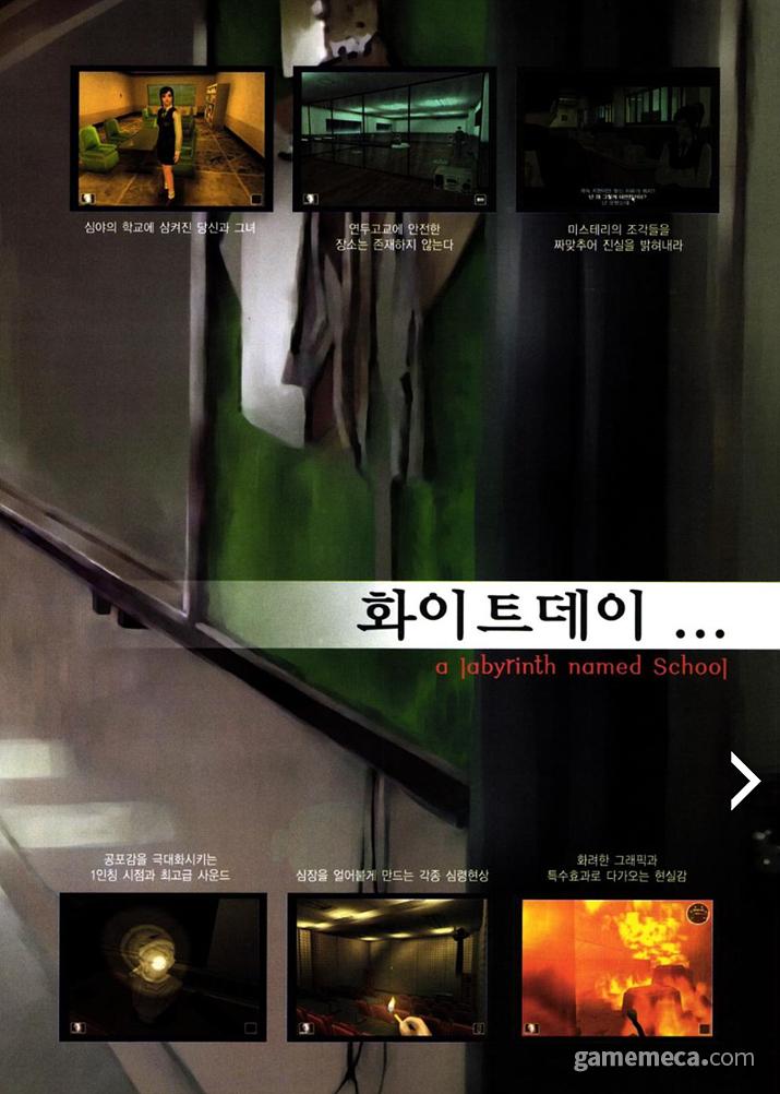 게임 소개 및 교실 풍경을 보여주는 광고 2면 (사진출처: 게임메카 DB)