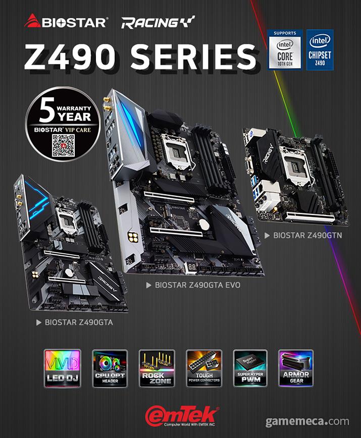 이엠텍 Z490 시리즈 (사진제공: 이엠텍)