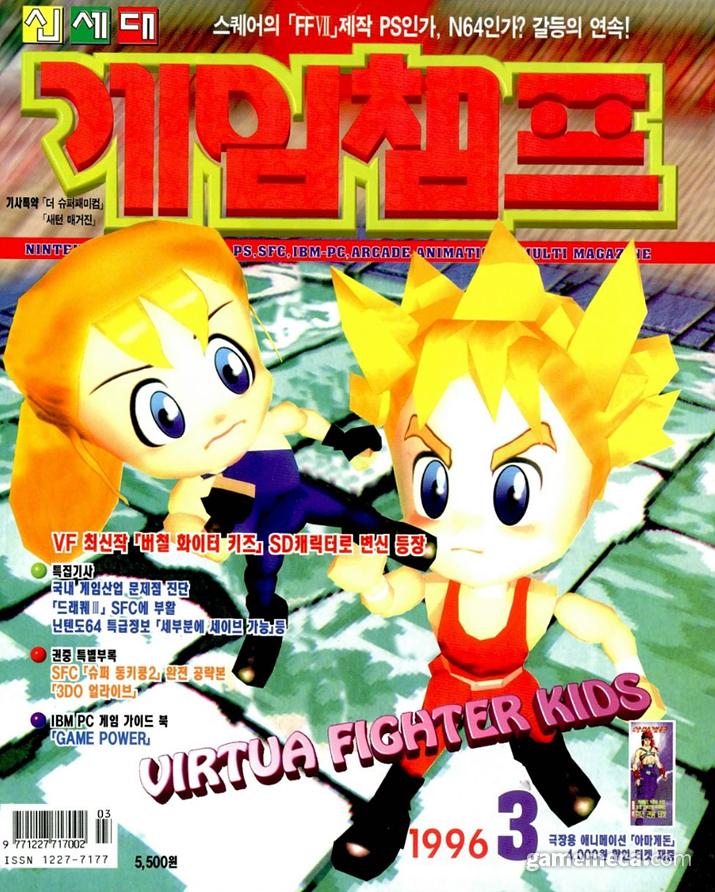 마지막 승부 2 on 2 광고가 실린 제우미디어 게임챔프 1996년 4월호 (사진출처: 게임메카 DB)