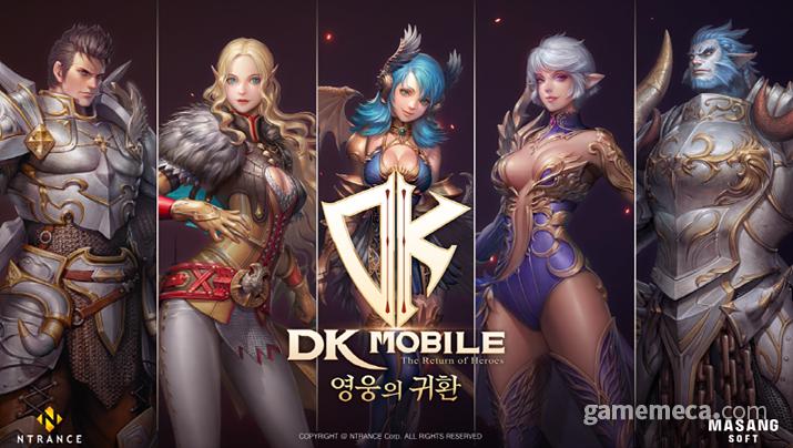 DK모바일은 새로운 '중소 게임사의 반란'이 될 수 있을까?