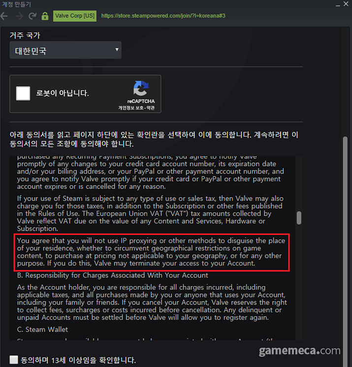 IP 변경 등을 통한 우회구매를 금지한다는 스팀 약관 (자료출처: 스팀)
