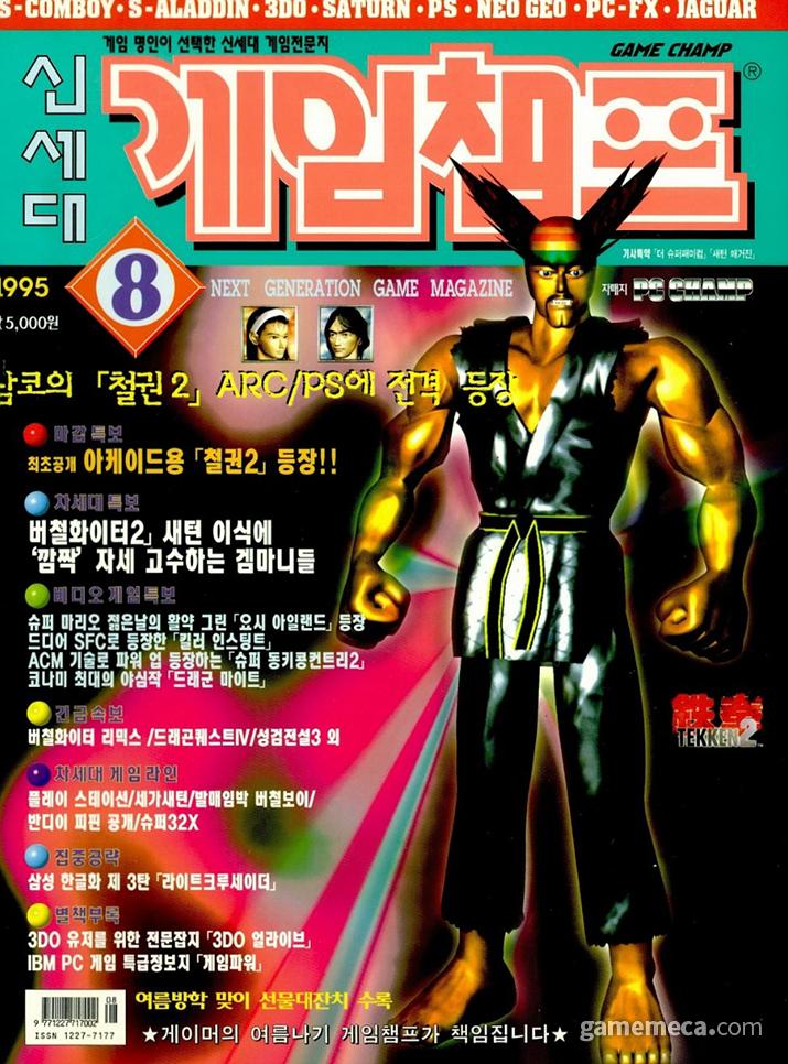 휴대용 게임기 3종 광고가 실린 제우미디어 게임챔프 1995년 8월호 (사진출처: 게임메카 DB)