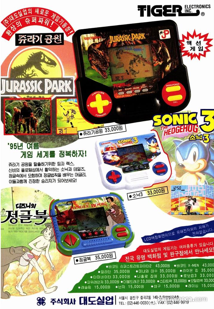 쥬라기공원, 소닉3, 정글북 게임기들 (사진출처: 게임메카 DB)