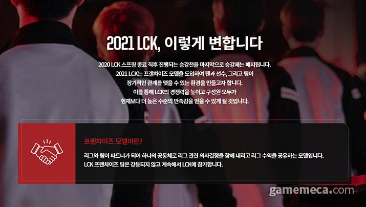 LCK 프랜차이즈 설명 (사진출처: LCK 프랜차이즈 공식 홈페이지)
