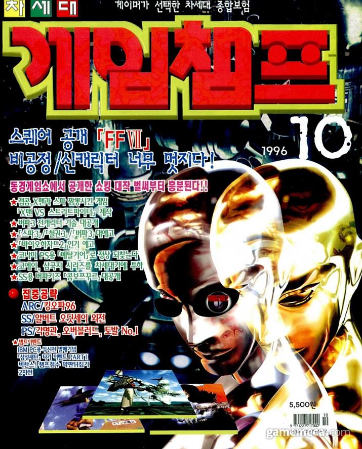 카드샵 광고가 실린 제우미디어 게임챔프 1996년 10월호 (사진출처: 게임메카 DB)