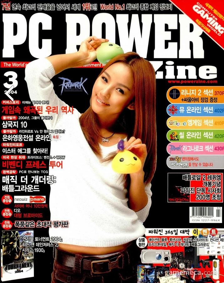 라그나로크 홍보모델 활동을 하던 이효리가 표지에 나온 제우미디어 PC파워진 2004년 3월호 (사진출처: 게임메카 DB)