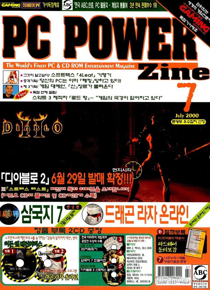 핑클의 패스트푸드 광고가 처음 실린 제우미디어 PC파워진 2000년 7월호 (사진출처: 게임메카 DB)