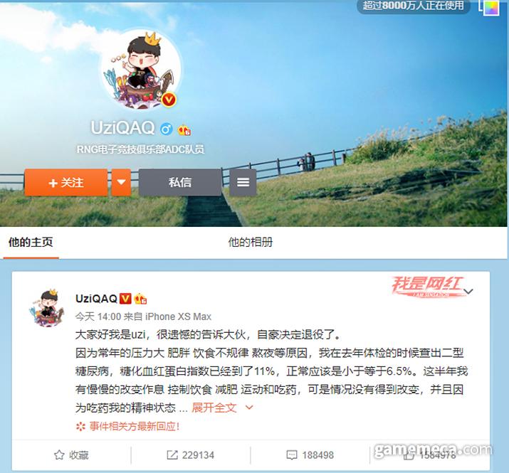 자신의 웨이보를 통해 은퇴 사실을 알린 우지 (사진출처: 우지 공식 웨이보)