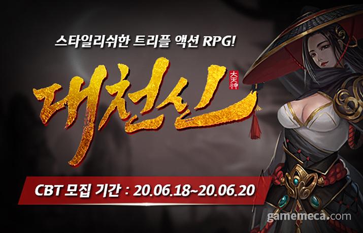 웹 RPG 대천신 (사진제공: 킹콩소프트)