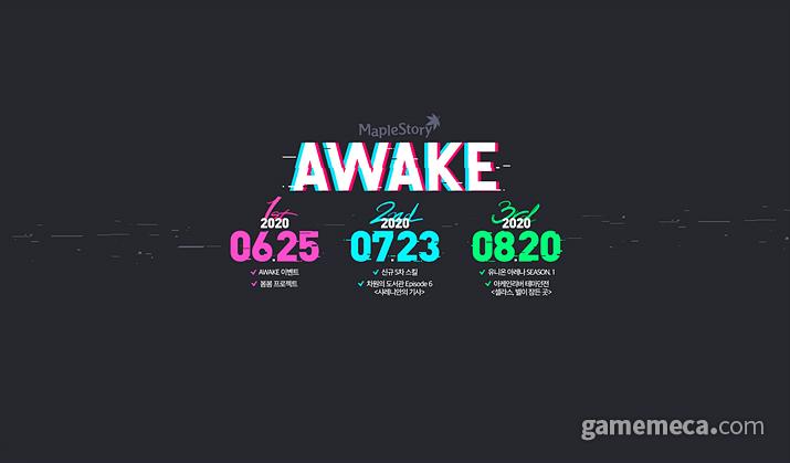 메이플스토리 2020 여름 업데이트 '어웨이크' (사진제공: 넥슨)