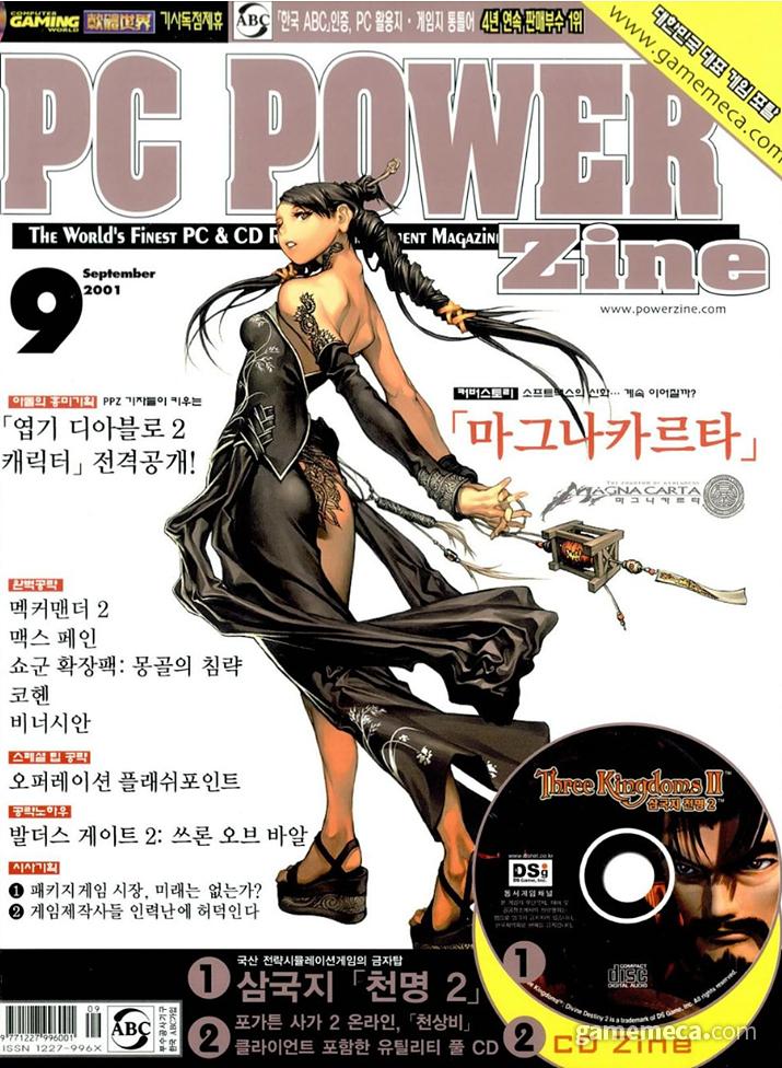 온라인게임 가이드북 광고가 실린 제우미디어 PC파워진 2001년 9월호PC파워진 2001년 9월호