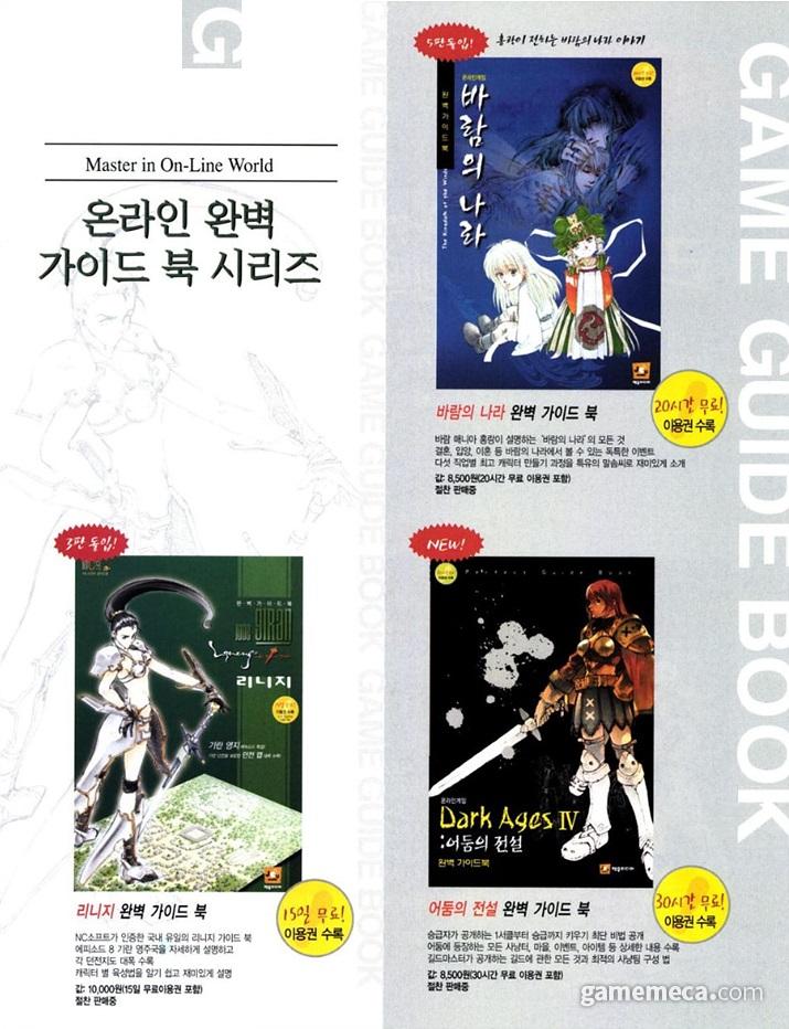 제우미디어 가이드북 3종 광고 (사진출처: 게임메카 DB)