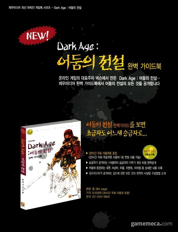 어둠의전설 공식 가이드북 (사진출처: 게임메카 DB)