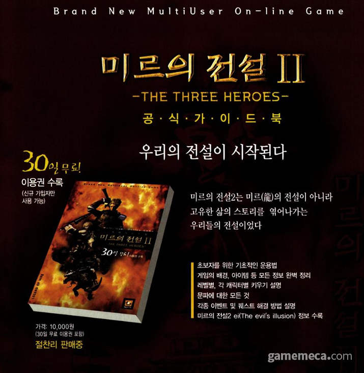 미르의 전설 2 가이드북 (사진출처: 게임메카 DB)