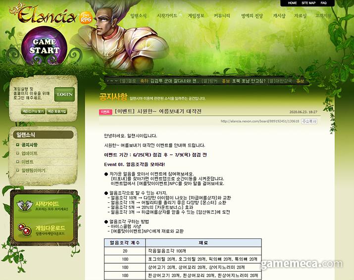 일랜시아에 12년 만에 개최된 이벤트 (사진출처: 일랜시아 공식 사이트)