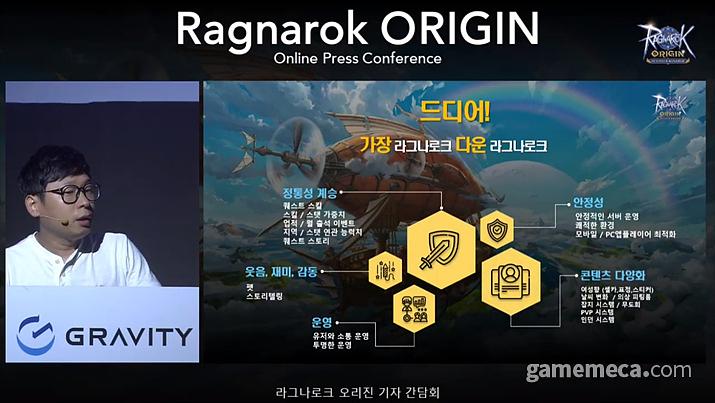 '라그나로크다움'에 대해 설명한 그라비티 온라인 간담회 (사진: 게임메카 촬영)