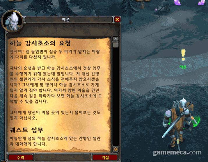 스토리 있는 퀘스트로 일약 관심을 받았던 '월드 오브 워크래프트' (사진: 게임메카 촬영)