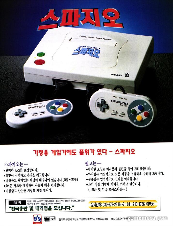 기기는 새턴, 컨트롤러는 슈퍼패미컴을 닮은 스파지오 (사진출처: 게임메카 DB)