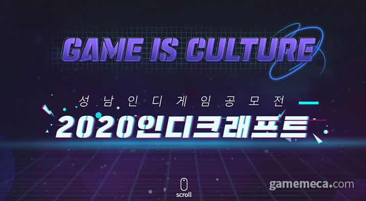 2020 인디크래프트 (사진출처: 공식 홈페이지)