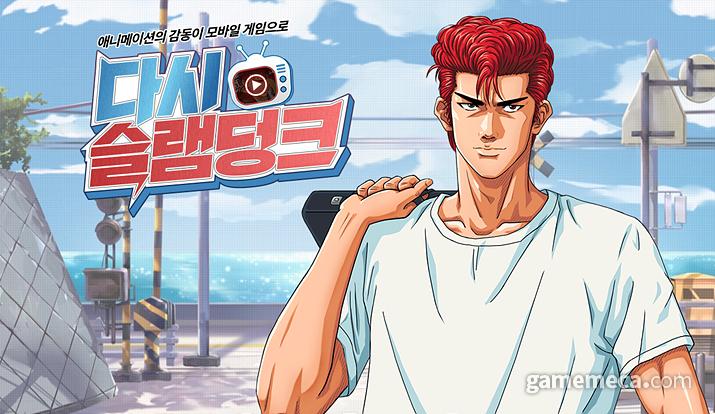 슬램덩크 모바일 (사진출처: 공식 홈페이지)