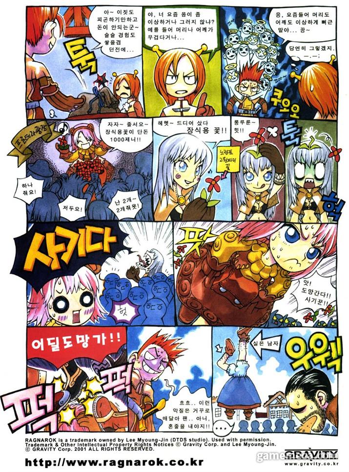서비스컷이 존재하는 라그나로크 온라인 만화 제 3화 (사진출처: 게임메카 DB)