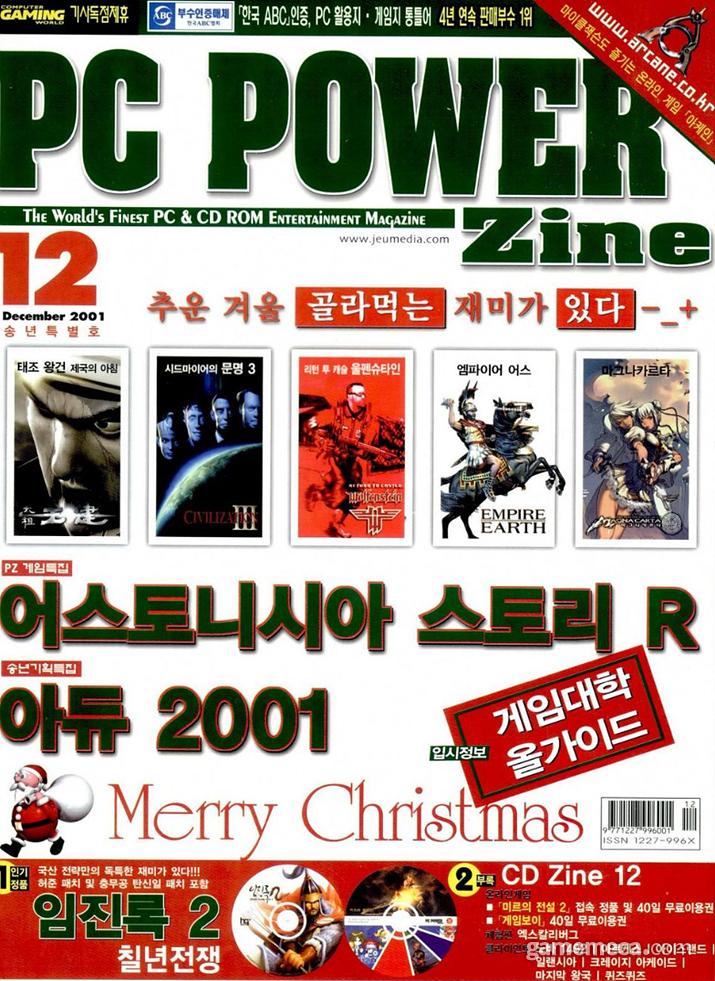 베이비복스의 엔젤+ 광고가 실린 제우미디어 PC파워진 2001년 12월호 (사진출처: 게임메카 DB)