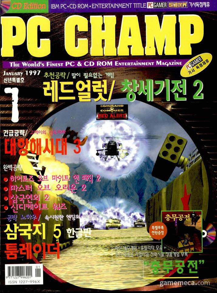 소림동자 광고가 실힌 제우미디어 PC챔프 1997년 1월호 (사진출처: 게임메카 DB)