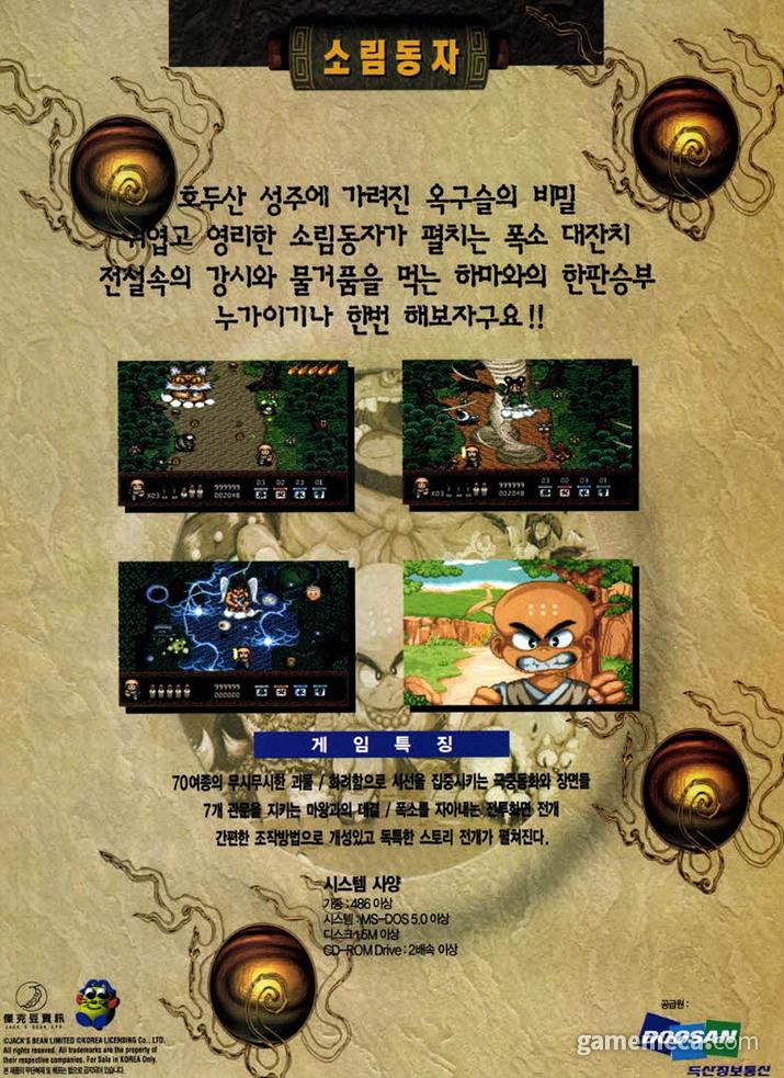 게임 소개가 담겨 있는 광고 2면 (사진출처: 게임메카 DB)