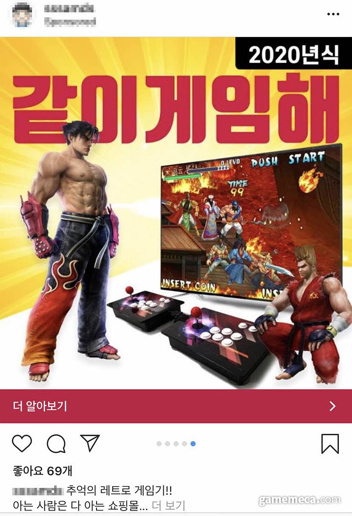 불법 게임기들이 SNS 등지에 광고를 내고 있는 모습 (사진: 게임메카 촬영)