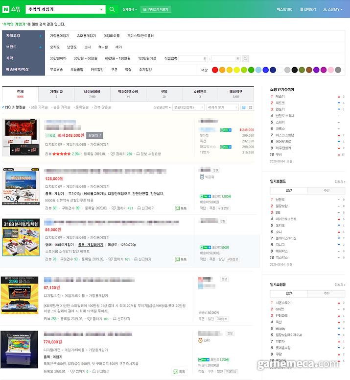 네이버 쇼핑에 '추억의 게임기'로 검색해 보면 다양한 판매자들이 나온다. 대부분 불법이다 (사진출처: 네이버 쇼핑)