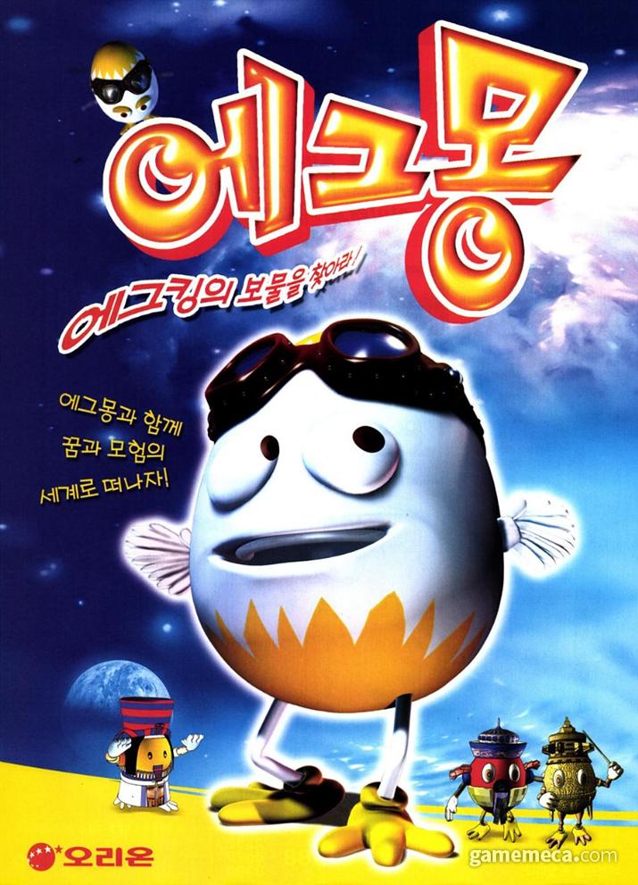 완구초콜릿 에그몽 게임 광고 (사진출처: 게임메카 DB)