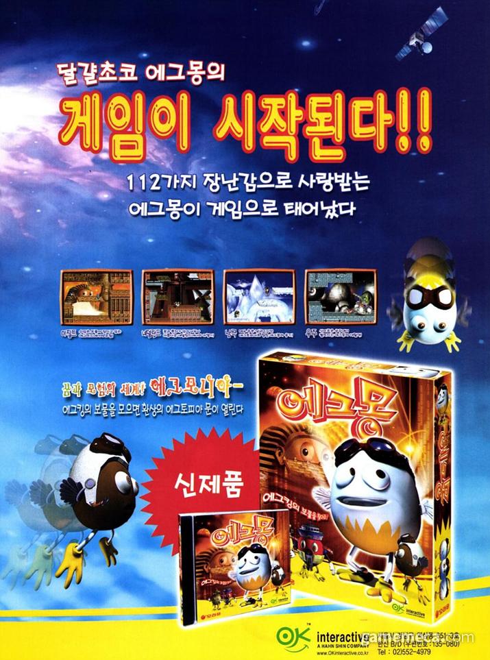 에그몽 게임 상세 소개 (사진출처: 게임메카 DB)