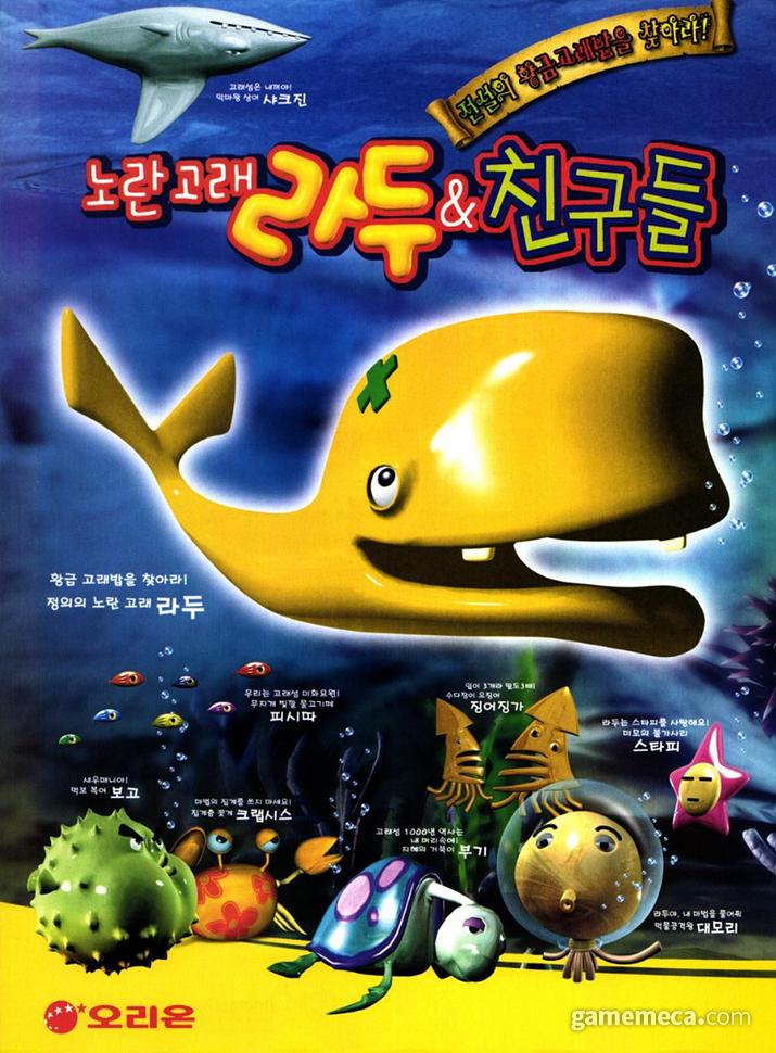 이어지는 오리온 게임 시리즈는 고래밥 (사진출처: 게임메카 DB)