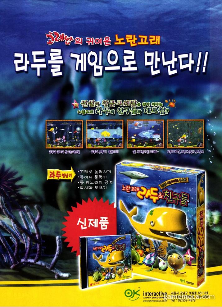 고래밥 게임에 대한 상세 설명 (사진출처: 게임메카 DB)