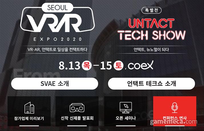 서울 AR VR 엑스포 2020 (사진출처: 공식 사이트)